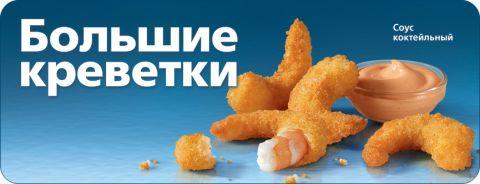 Макдональдс креветки в кляре рецепт с пошагово